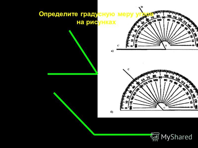Пожванова Г.А. Определите градусную меру углов на рисунках