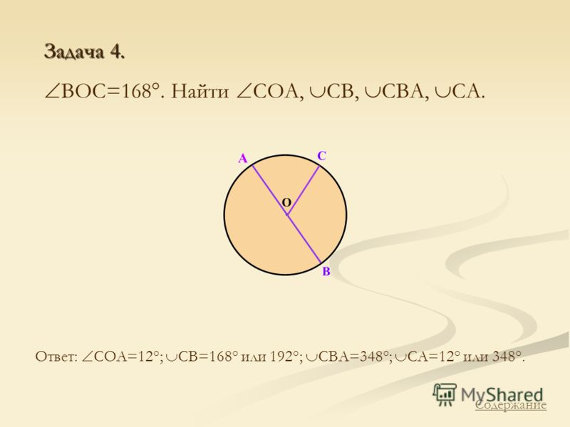 Задача 4. ВОС=168°. Найти СОА, СВ, СВА, СА. Ответ: СОА=12°; СВ=168° или 192°; СВА=348°; СА=12° или 348°. Содержание