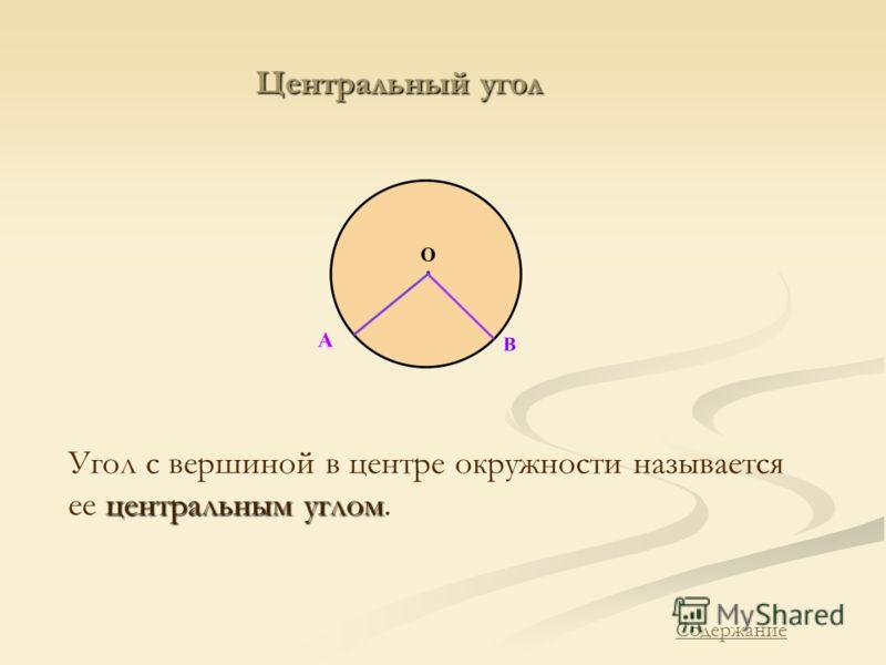 Центральный угол центральным углом Угол с вершиной в центре окружности называется ее центральным углом. Содержание