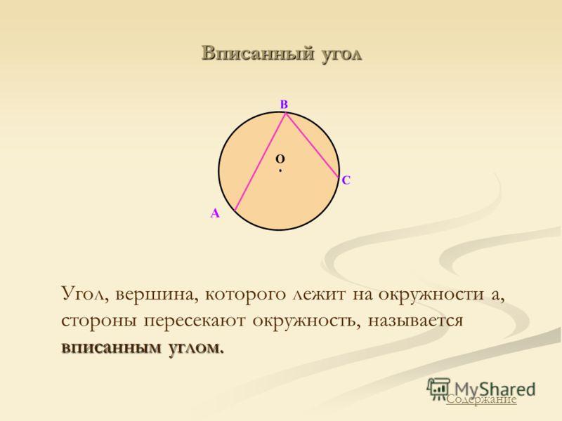 Вписанный угол вписанным углом. Угол, вершина, которого лежит на окружности а, стороны пересекают окружность, называется вписанным углом. Содержание