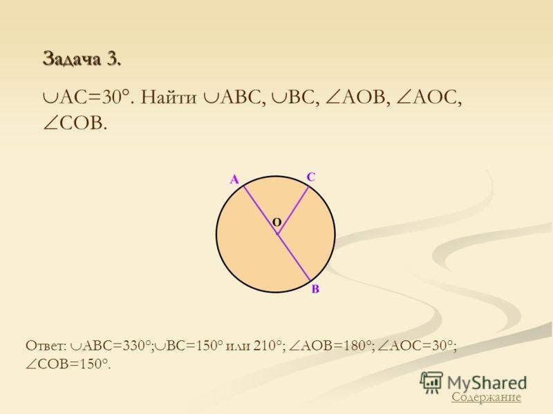Задача 3. АС=30°. Найти АВС, ВС, АОВ, АОС, СОВ. Ответ: АВС=330°; ВС=150° или 210°; АОВ=180°; АОС=30°; СОВ=150°. Содержание