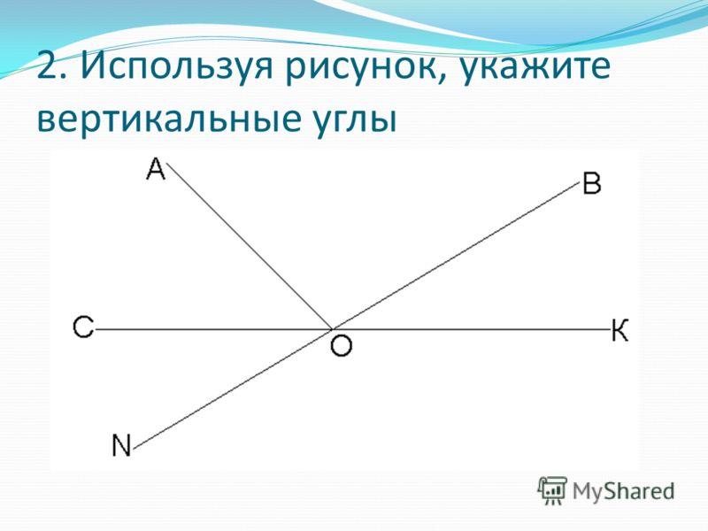 2. Используя рисунок, укажите вертикальные углы