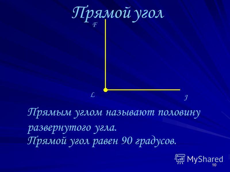 10 Прямой угол F L J Прямой угол равен 90 градусов. Прямым углом называют половину развернутого угла.