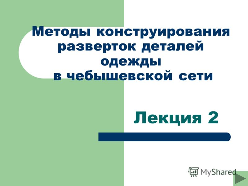 Методы конструирования разверток деталей одежды в чебышевской сети Лекция 2