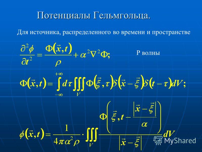 Потенциалы Гельмгольца. Для источника, распределенного во времени и пространстве Р волны