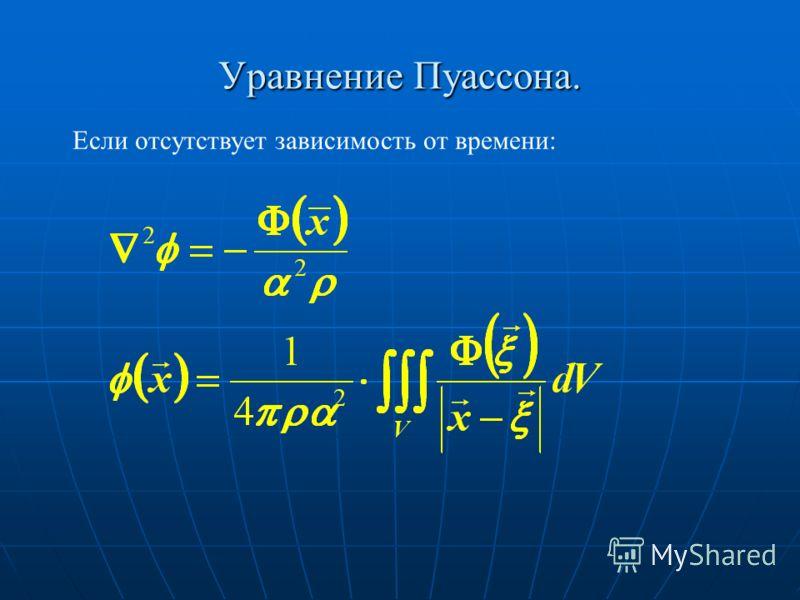 Уравнение Пуассона. Если отсутствует зависимость от времени: