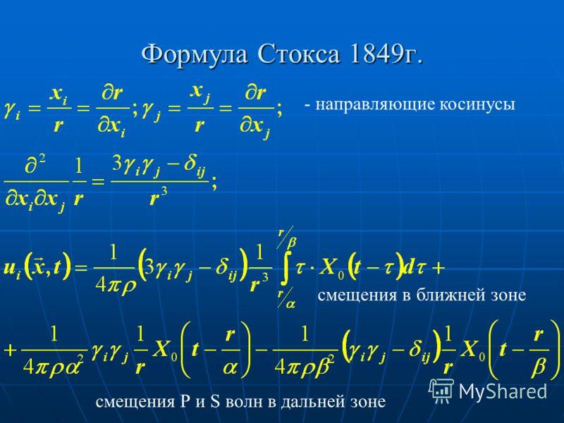 Формула Стокса 1849г. - направляющие косинусы смещения в ближней зоне смещения Р и S волн в дальней зоне