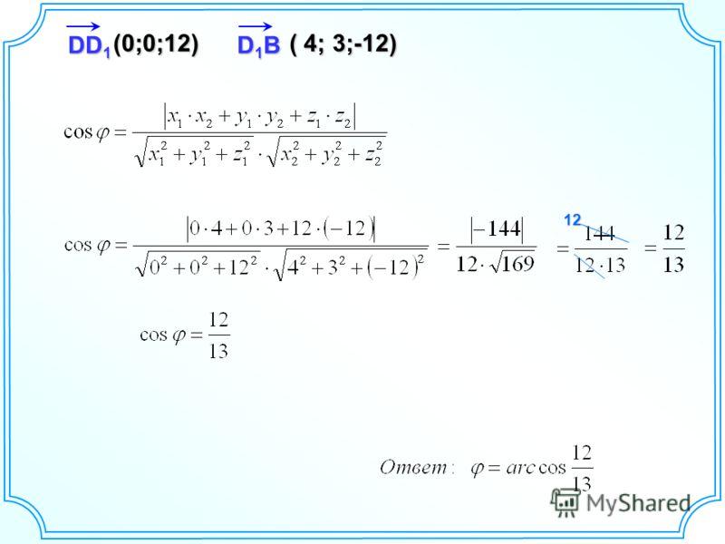DD 1 (0;0;12) D1BD1BD1BD1B ( 4; 3;-12) 12
