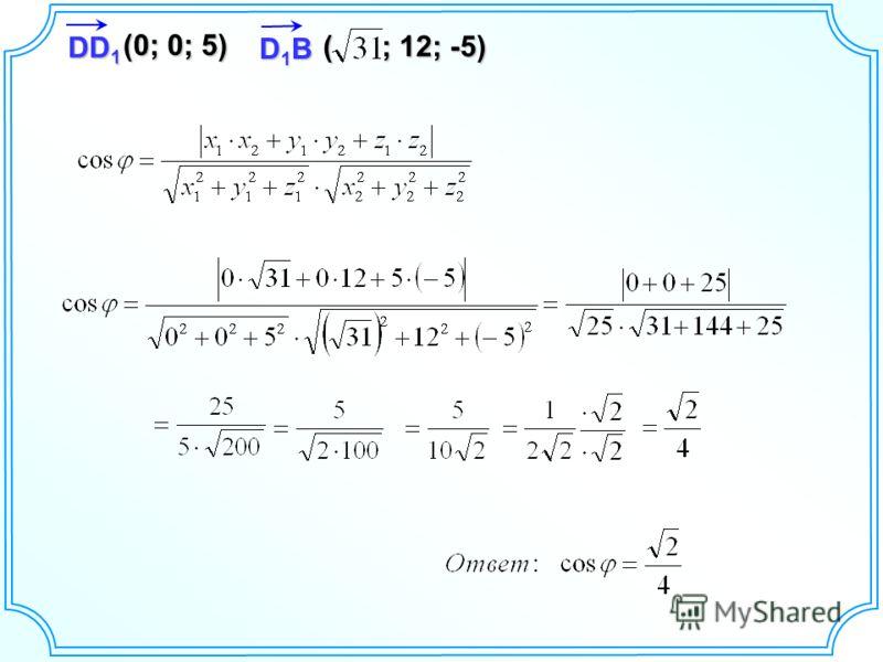 DD 1 (0; 0; 5) D1BD1BD1BD1B ( ; 12; -5)
