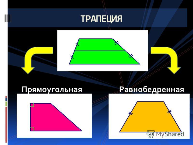 ПР ТРАПЕЦИЯ Прямоугольная Равнобедренная