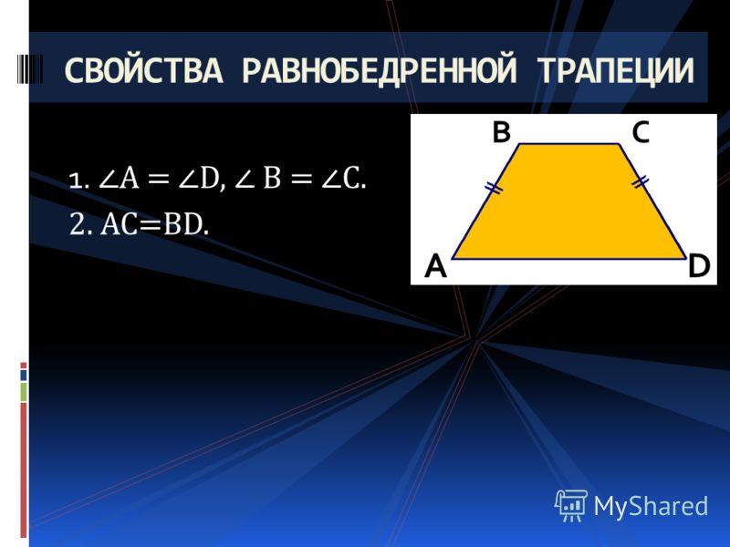 1. А = D, B = C. 2. АС=BD. СВОЙСТВА РАВНОБЕДРЕННОЙ ТРАПЕЦИИ A D B C