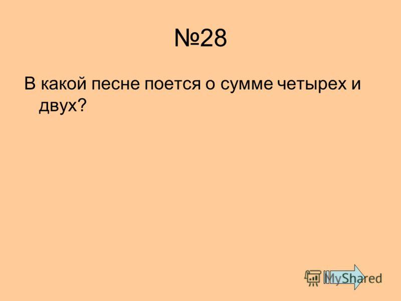 28 В какой песне поется о сумме четырех и двух?