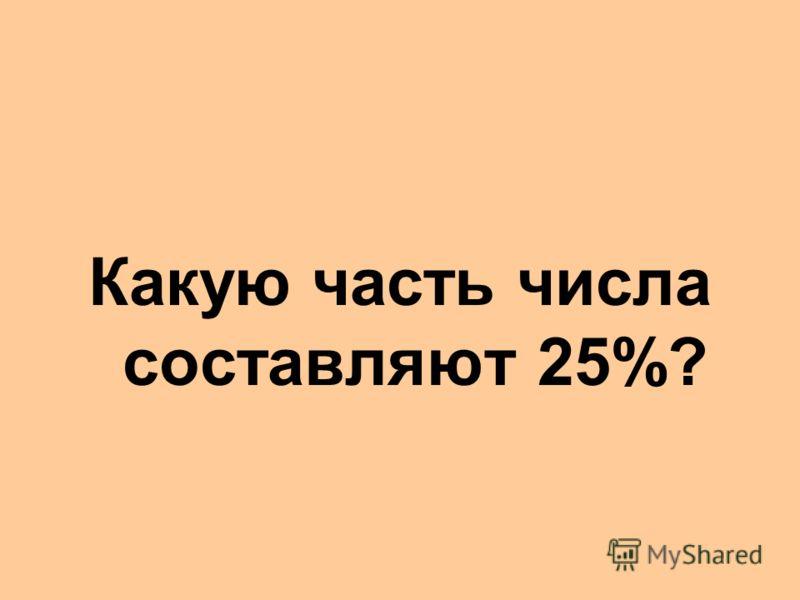 Какую часть числа составляют 25%?