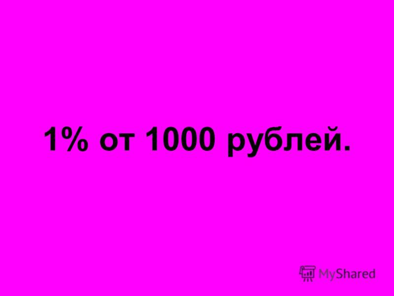 1% от 1000 рублей.