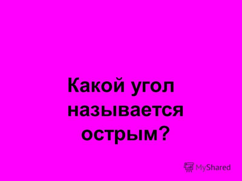 Какой угол называется острым?