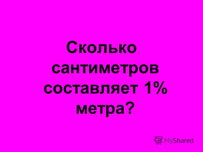 Сколько сантиметров составляет 1% метра?