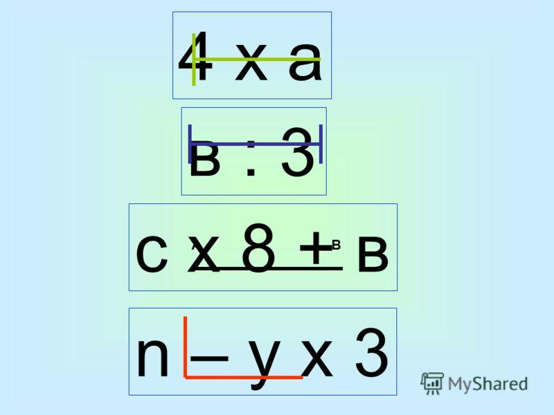 4 х а в : 3 с х 8 + в n – у х 3 АВ