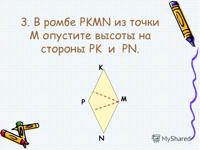 P K M N