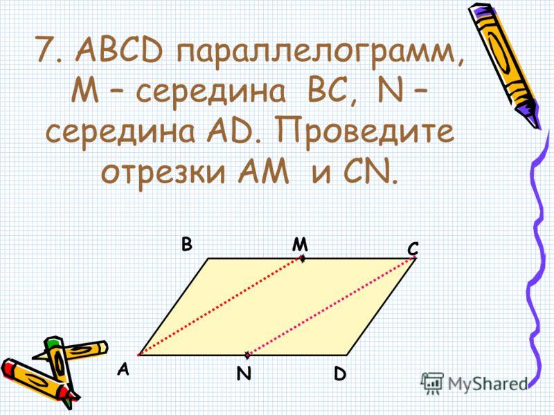 А В С D M N