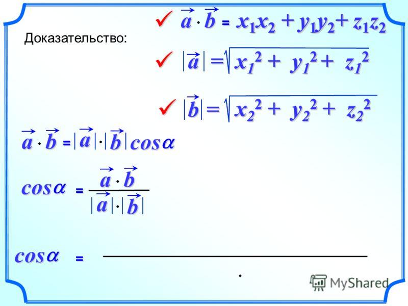 x 1 x 2 + y 1 y 2 + z 1 z 2 x 1 x 2 + y 1 y 2 + z 1 z 2 Доказательство: a = b = x 2 2 + y 2 2 + z 2 2 ab ab =abcos cos = ab = x 1 x 2 + y 1 y 2 + z 1 z 2 ab = x 1 2 + y 1 2 + z 1 2 x 1 2 + y 1 2 + z 1 2 x 2 2 + y 2 2 + z 2 2 cos