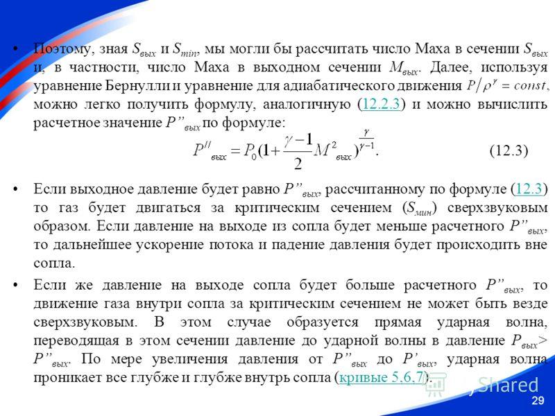 Поэтому, зная S вых и S min, мы могли бы рассчитать число Маха в сечении S вых и, в частности, число Маха в выходном сечении М вых. Далее, используя уравнение Бернулли и уравнение для адиабатического движения можно легко получить формулу, аналогичную