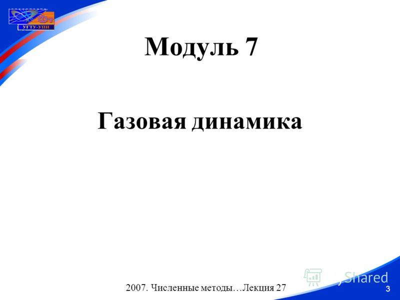 3 Модуль 7 Газовая динамика 2007. Численные методы…Лекция 27
