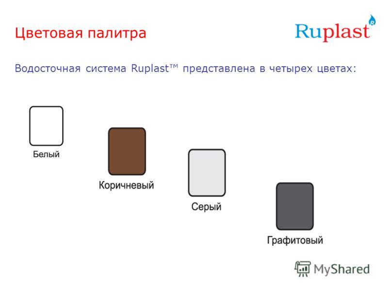 Цветовая палитра Водосточная система Ruplast представлена в четырех цветах: