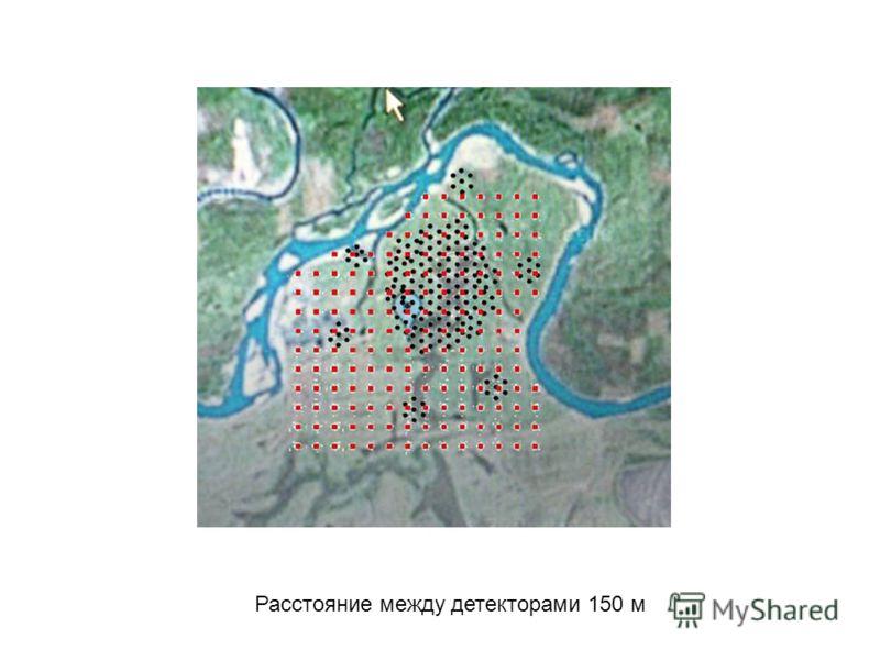 Расстояние между детекторами 150 м