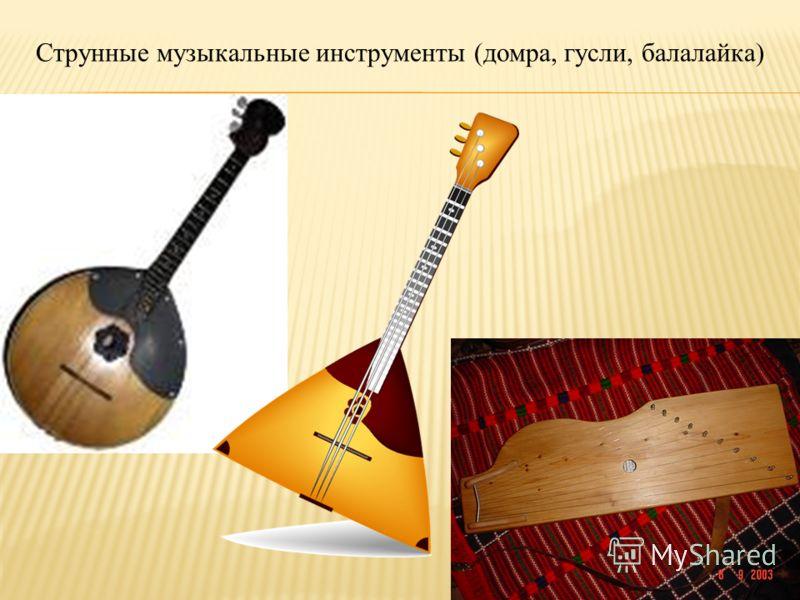 Струнные музыкальные инструменты (домра, гусли, балалайка)