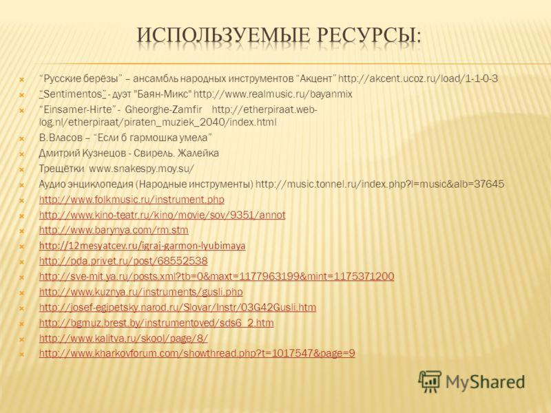 Русские берёзы – ансамбль народных инструментов Акцент http://akcent.ucoz.ru/load/1-1-0-3 Sentimentos - дуэт