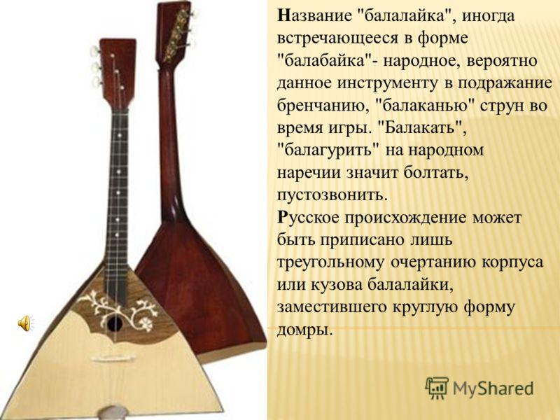 скачать звуки народных музыкальных инструментов