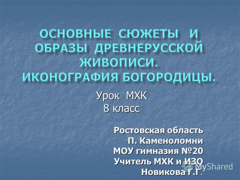 Урок МХК 8 класс Ростовская область П. Каменоломни МОУ гимназия 20 Учитель МХК и ИЗО Новикова Г.Г.