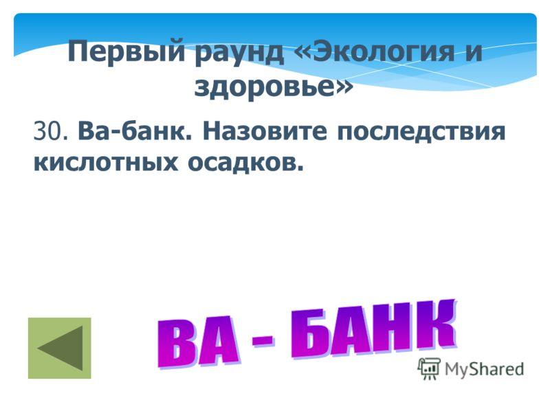 Первый раунд «Экология и здоровье» 30. Ва-банк. Назовите последствия кислотных осадков.