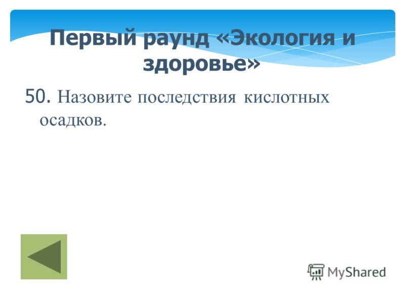 Первый раунд «Экология и здоровье» 50. Назовите последствия кислотных осадков.