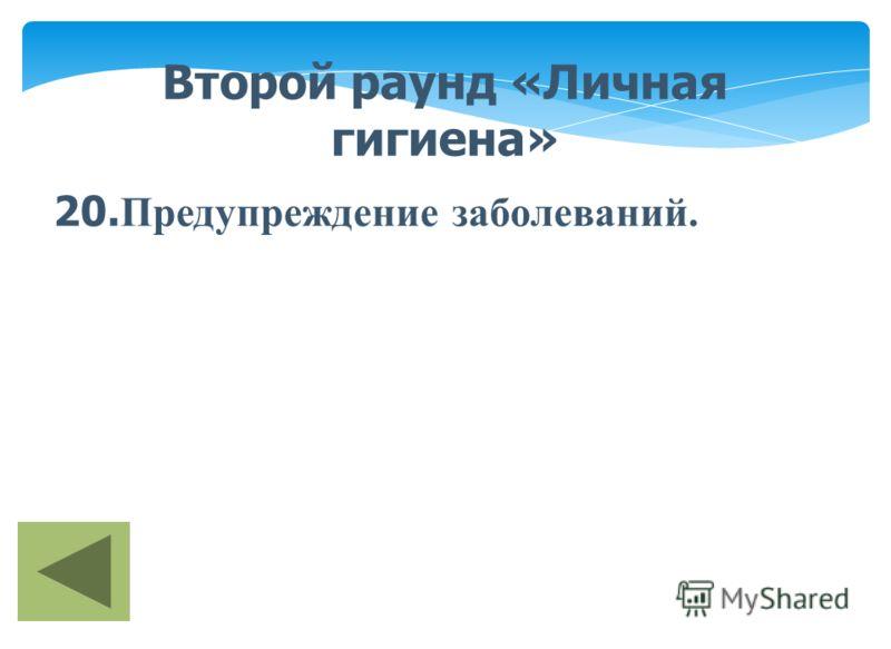 Второй раунд «Личная гигиена» 20. Предупреждение заболеваний.