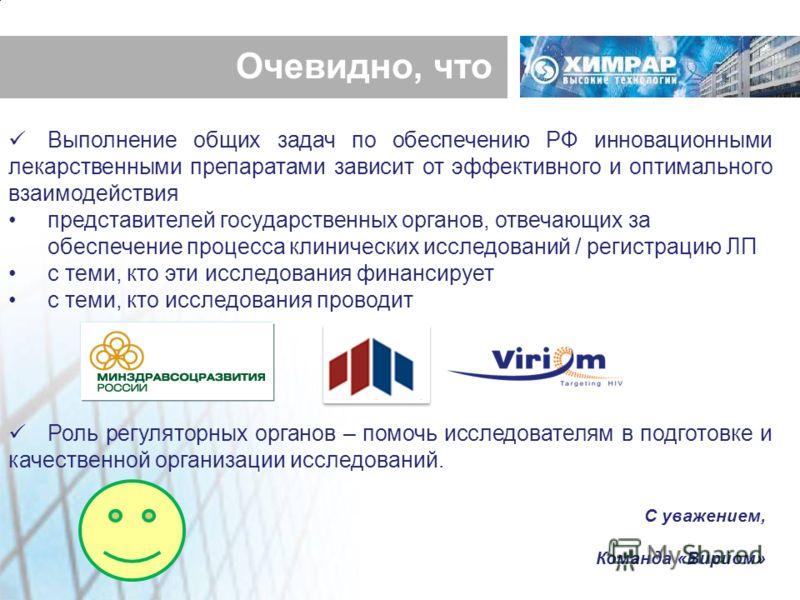 Очевидно, что Выполнение общих задач по обеспечению РФ инновационными лекарственными препаратами зависит от эффективного и оптимального взаимодействия представителей государственных органов, отвечающих за обеспечение процесса клинических исследований