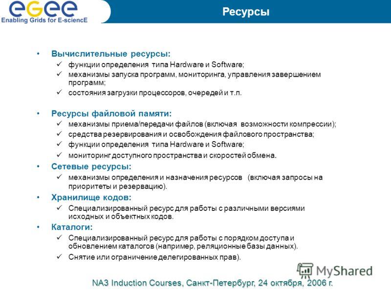 Вычислительные ресурсы: функции определения типа Hardware и Software; механизмы запуска программ, мониторинга, управления завершением программ; состояния загрузки процессоров, очередей и т.п. Ресурсы файловой памяти: механизмы приема/передачи файлов