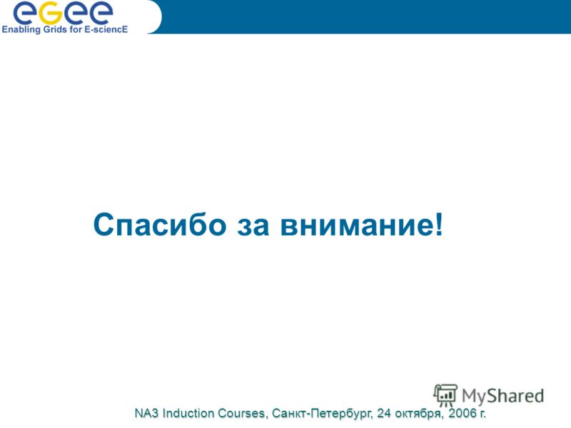 Спасибо за внимание! NA3 Induction Courses, Санкт-Петербург, 24 октября, 2006 г.