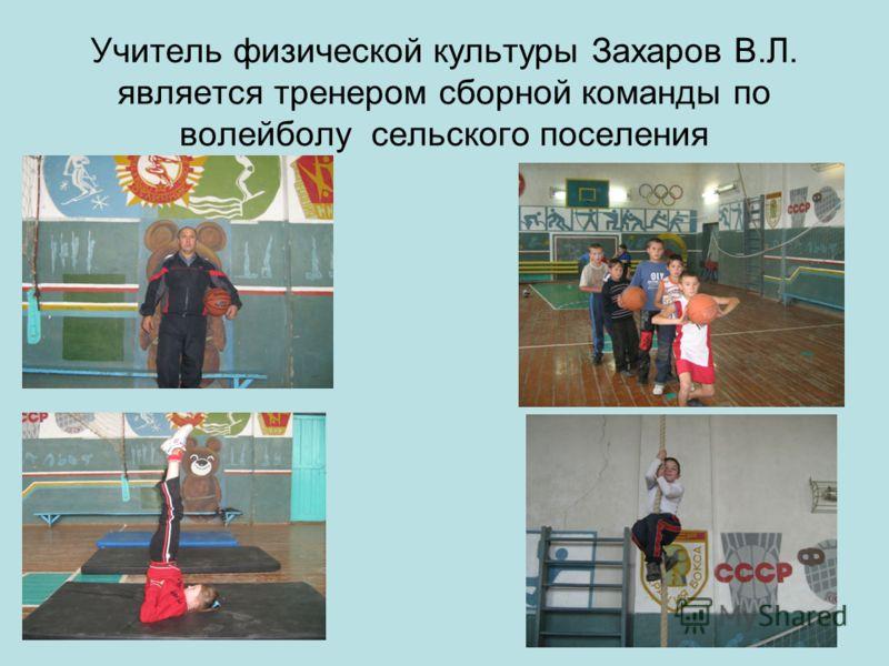 Учитель физической культуры Захаров В.Л. является тренером сборной команды по волейболу сельского поселения