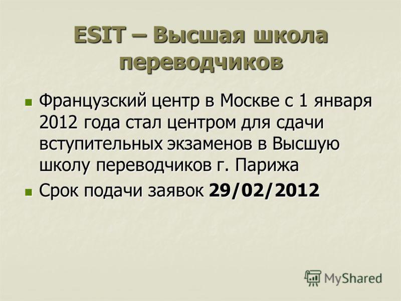 ESIT – Высшая школа переводчиков Французский центр в Москве с 1 января 2012 года стал центром для сдачи вступительных экзаменов в Высшую школу переводчиков г. Парижа Французский центр в Москве с 1 января 2012 года стал центром для сдачи вступительных