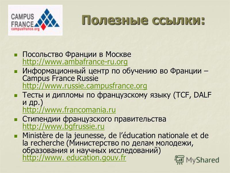 Полезные ссылки: Полезные ссылки: Посольство Франции в Москве http://www.ambafrance-ru.org Посольство Франции в Москве http://www.ambafrance-ru.org http://www.ambafrance-ru.org Информационный центр по обучению во Франции – Campus France Russie http:/