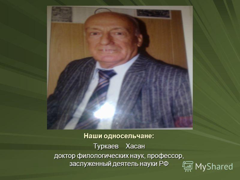 Наши односельчане: Туркаев Хасан доктор филологических наук, профессор, заслуженный деятель науки РФ