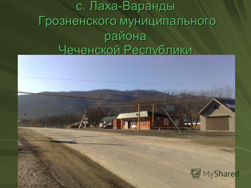 с. Лаха-Варанды Грозненского муниципального района Чеченской Республики