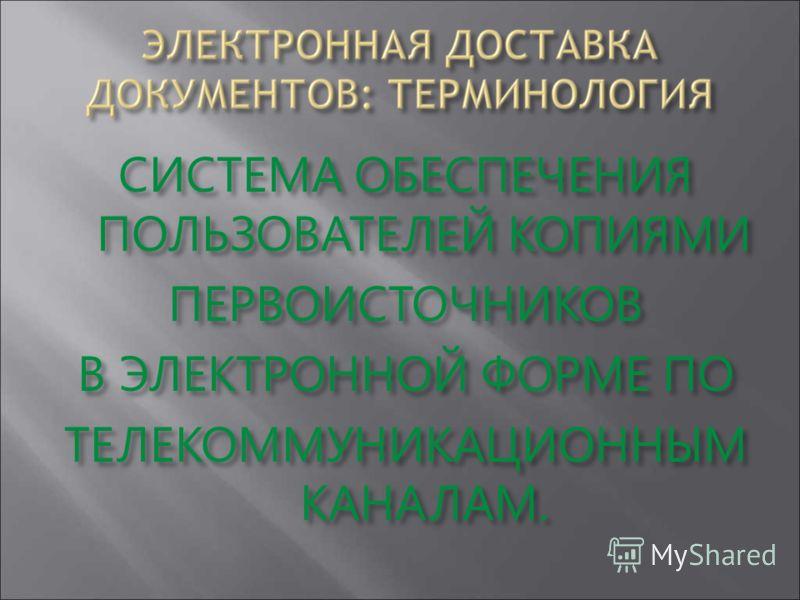 СИСТЕМА ОБЕСПЕЧЕНИЯ ПОЛЬЗОВАТЕЛЕЙ КОПИЯМИ ПЕРВОИСТОЧНИКОВ В ЭЛЕКТРОННОЙ ФОРМЕ ПО ТЕЛЕКОММУНИКАЦИОННЫМ КАНАЛАМ.