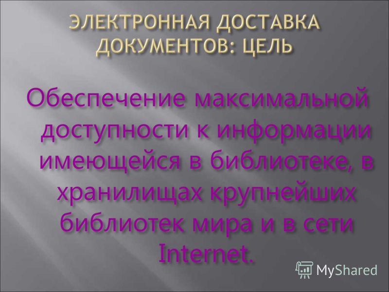 Обеспечение максимальной доступности к информации имеющейся в библиотеке, в хранилищах крупнейших библиотек мира и в сети Internet.