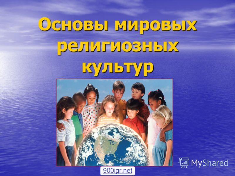 Основы мировых религиозных культур 900igr.net