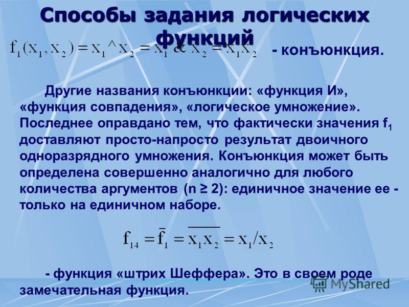 Способы задания логических функций - конъюнкция. Другие названия конъюнкции: «функция И», «функция совпадения», «логическое умножение». Последнее оправдано тем, что фактически значения f 1 доставляют просто-напросто результат двоичного одноразрядного