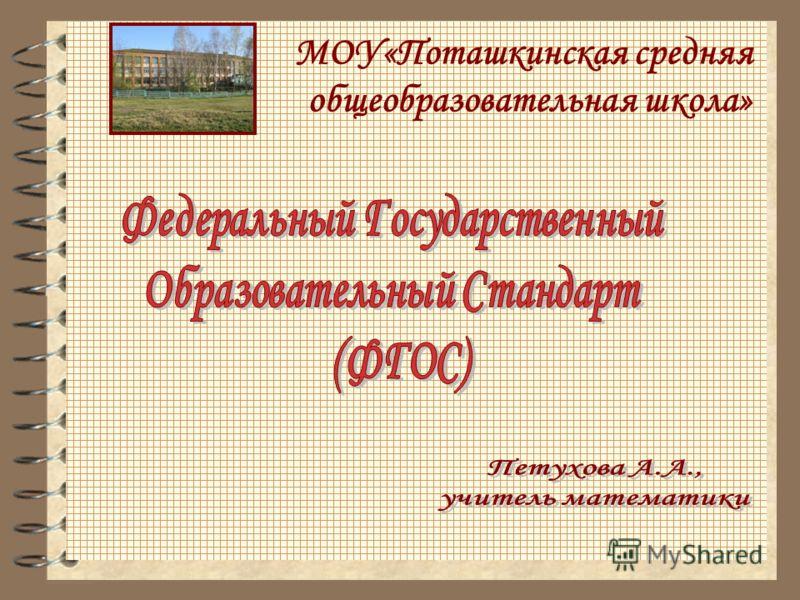 МОУ«Поташкинская средняя общеобразовательная школа»