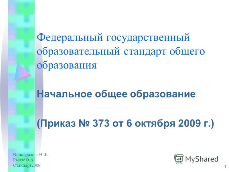 Виноградова Н.Ф., Рыдзе О.А. Стандарт2009 1 Федеральный государственный образовательный стандарт общего образования Начальное общее образование (Приказ 373 от 6 октября 2009 г.)