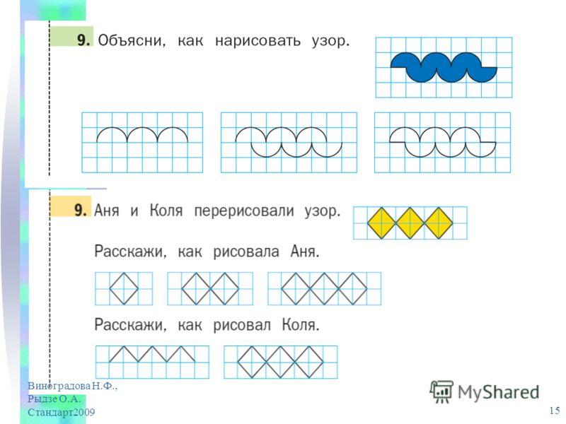 Виноградова Н.Ф., Рыдзе О.А. Стандарт2009 15